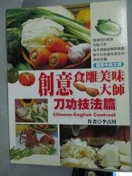 【書寶二手書T6/餐飲_YIZ】創意食雕美味大師:刀功技法篇_李吉川