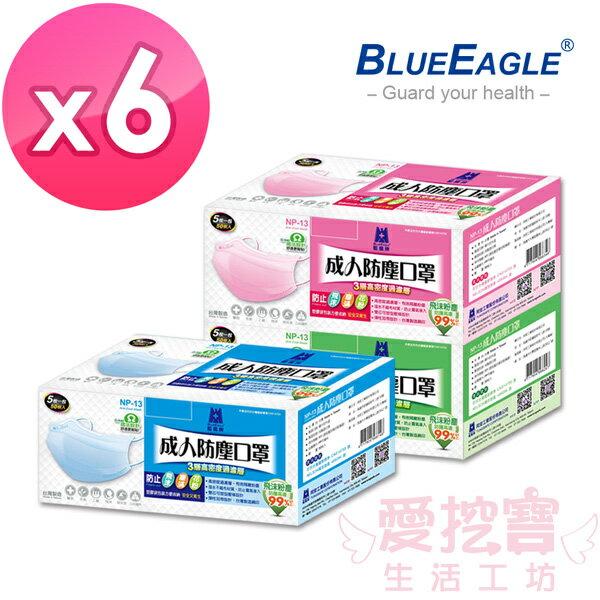 【愛挖寶】藍鷹牌 NP-13*6 台灣製平面成人防塵口罩/口罩/平面口罩 絕佳包覆 藍綠粉 50入*6盒 免運費