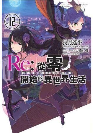 輕小說Re:從零開始的異世界生活(12)