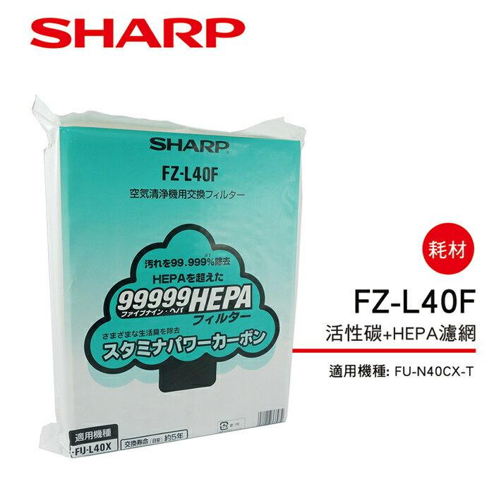 【金曲音響】SHARP夏普 FZ-L40F 活性碳+HEPA濾網 FU-N40CX-T 專用