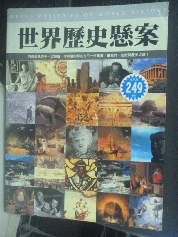 【書寶二手書T2/歷史_XFI】世界歷史懸案_通鑑編輯部