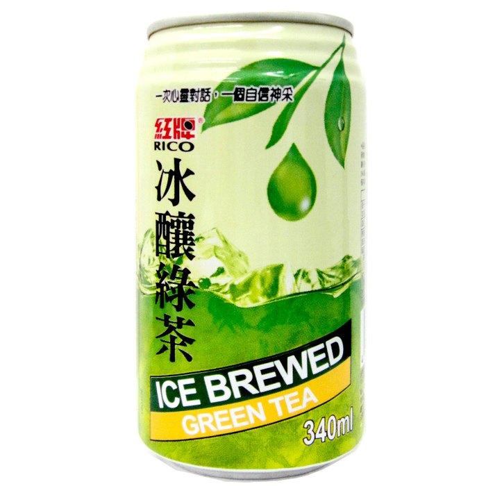 紅牌 冰釀綠茶 340ml (24入)/箱【康鄰超市】