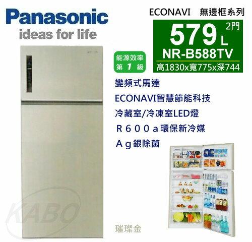 【佳麗寶】-(Panasonic國際牌)579L雙門冰箱【NR-B588TV】