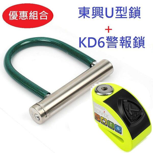 新版東興U型鎖+KOVIXKD6警報碟煞鎖螢光綠超值組合