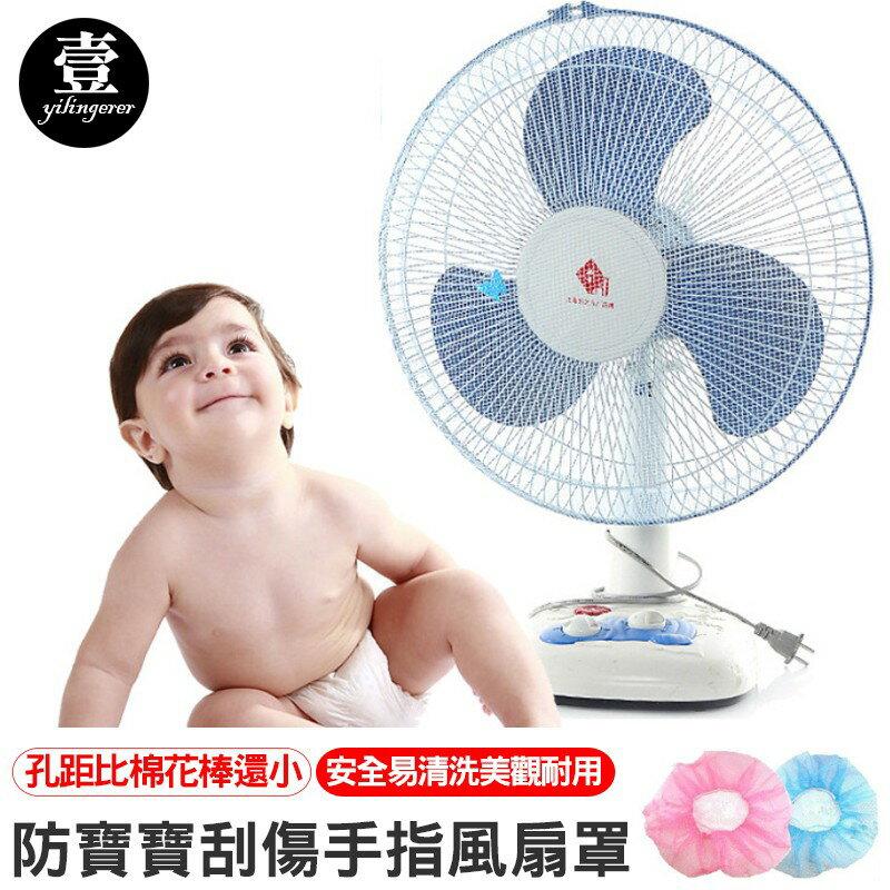 防寶寶刮傷手指風扇罩 夏季防護風扇罩 【現貨】 風扇保護罩 風扇安全罩 壹零二二 【E0220108】