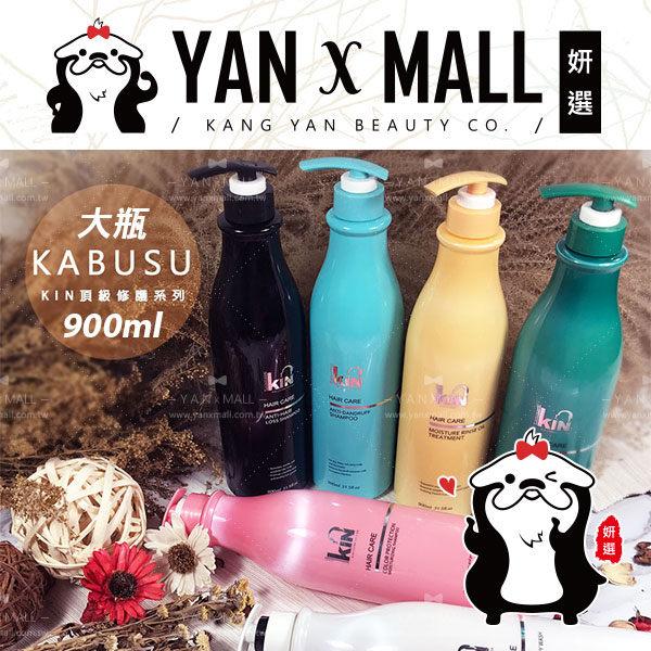 第二代 KIN 頂級酸蛋白 洗髮精|護髮素 (900ml/瓶) ❤️ 姍伶