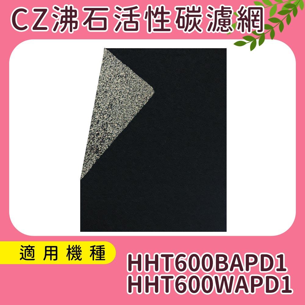 CZ沸石活性碳濾網 適用 HONEYWELL HHT600BAPD1/HHT600WAPD1 -5片
