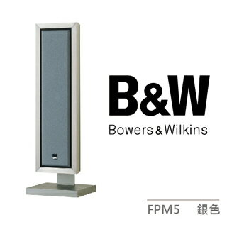 <br/><br/>  【Bowers & Wilkins】FPM5 / B&W FPM Series<br/><br/>