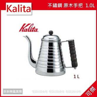 可傑 KALITA 不鏽鋼 原木手把 波紋 手沖壺 細口壺 1.0L