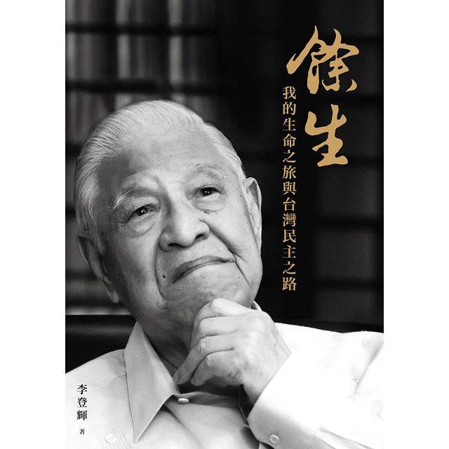 【預購】餘生:我的生命之旅與台灣民主之路 1