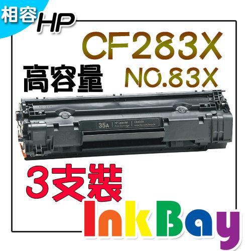 HP CF283X(NO.83X) 高容量相容環保碳粉匣 一組三支 適用:M225dw / M201dw