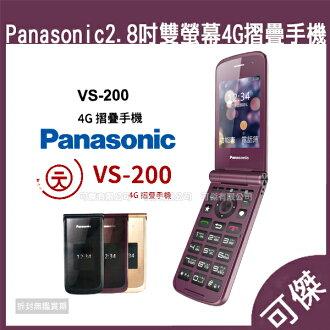 Panasonic 國際牌 2.8吋雙螢幕4G摺疊手機 VS-200 手機 老人機 大字體/大按鍵/大鈴聲 公司貨 可傑