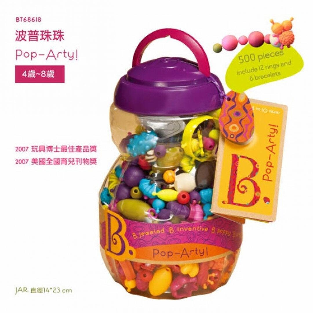 《 美國 B.toys 感統玩具 》波普珠珠-蜂蜜罐150pcs 東喬精品百貨