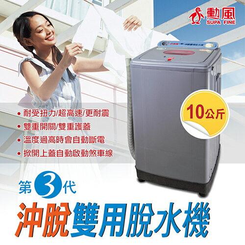 【勳風】第三代10公斤沖脫雙用脫水機 HF-979