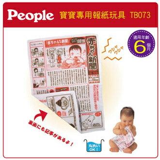 『121婦嬰用品館』People 寶寶專用報紙玩具/固齒器/米製玩具 6m+