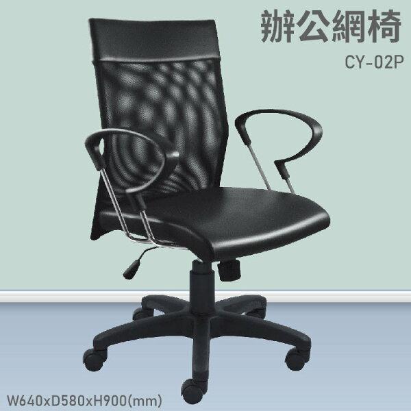 【台灣品牌~大富】CY-02P辦公網椅會議椅辦公椅主管椅員工椅氣壓式下降可調式舒適休閒椅辦公用品
