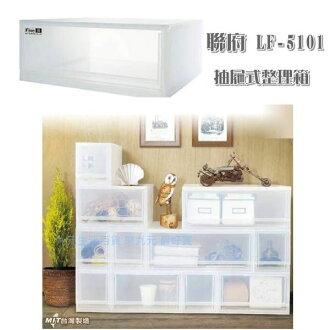 【九元生活百貨】聯府 LF-5101 抽屜式整理箱 LF5101 抽屜收納