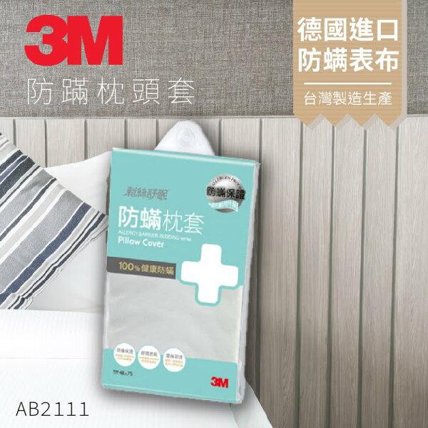 『防螨剋星一夜好眠』3M新絲舒眠防蹣枕頭套(1.6X2.5尺)可水洗透氣舒適過敏患者