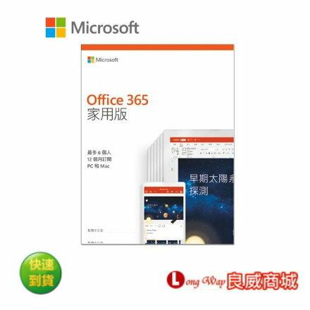 【加碼送隨身三寶】微軟 Microsoft Office 365 家用版-中文版(一年訂閱期) 最多可6人使用