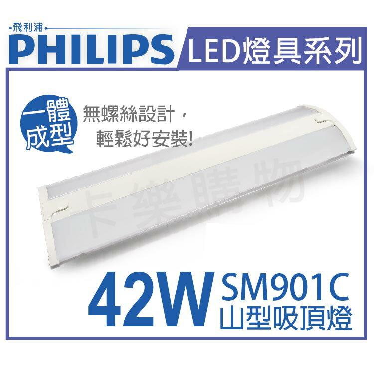 PHILIPS飛利浦 SM901C LED 42W 4尺 4000K 自然光 全電壓 山型吸頂燈  PH430399