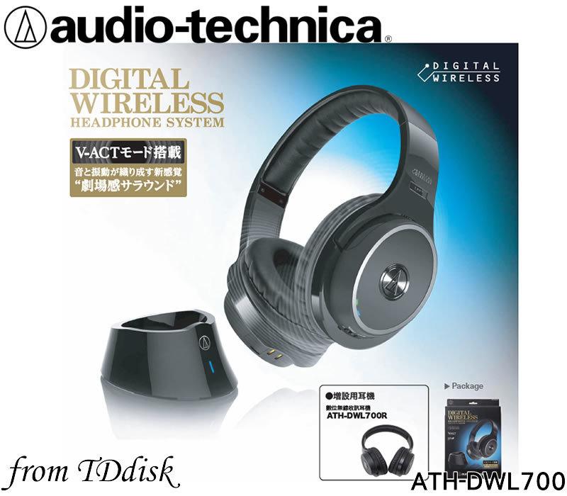 志達電子 ATH-DWL700 日本鐵三角 audio-technica 2.4G 無線耳機系統 可擴充至三支