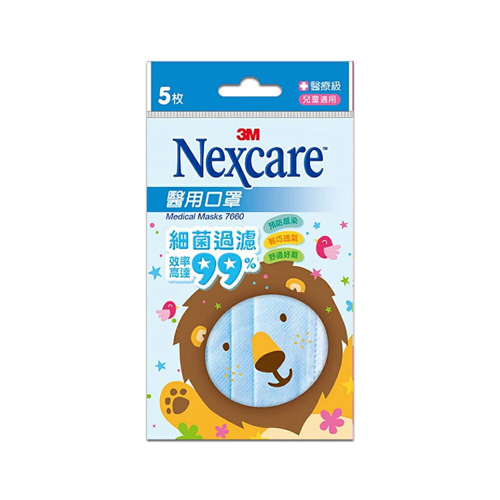 【超取299免運】3M Nexcare兒童醫用口罩-粉藍-5片裝 雙鋼印醫療口罩★每筆訂單限購10包★★33 3M品牌慶 ★299起免運