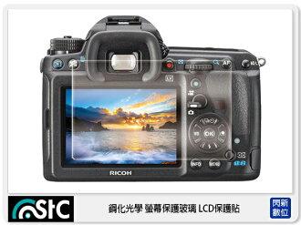 【分期0利率,免運費】STC 鋼化光學 螢幕保護玻璃 LCD保護貼 適用 Pentax K1