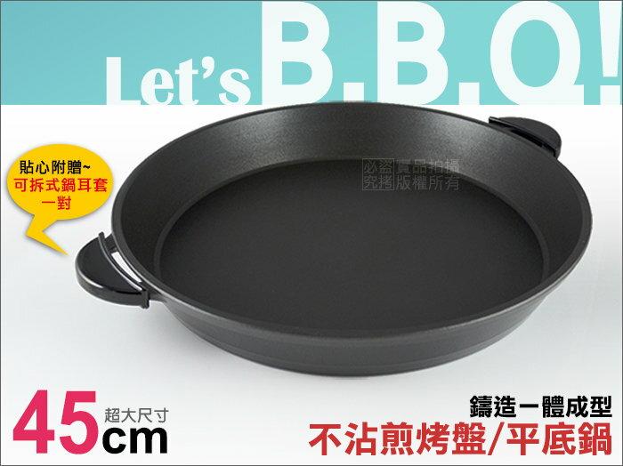 快樂屋♪ 台灣製 XYLANTB-45 BBQ 一體成型不沾平底鍋 煎烤盤 超大45cm 煎餃.鍋貼.牛排.烤肉也可當營業平炒鍋