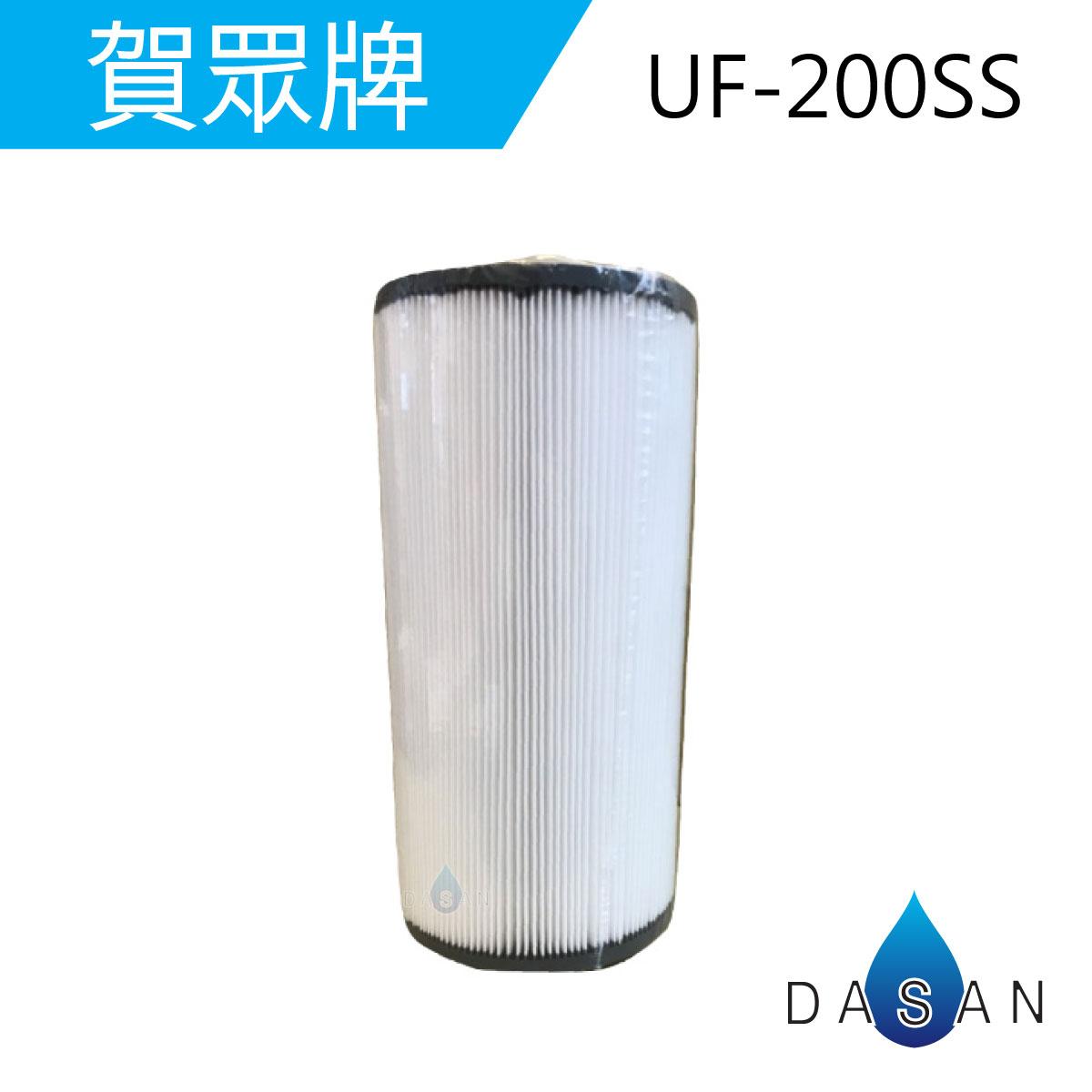 賀眾牌 UF-200S 全戶式濾淨系統替換濾芯 全戶濾專用濾芯 UF200S