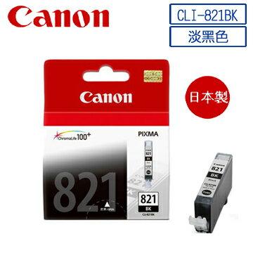 CANON CLI-821BK 原廠淡黑色墨水匣 全新原廠公司貨 ◆含稅附發票