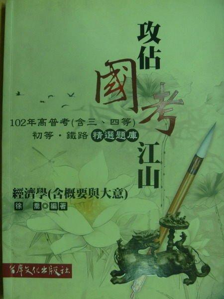 【書寶二手書T2/進修考試_YHZ】102高普考_經濟學(含概要與大意)_攻佔國考江山