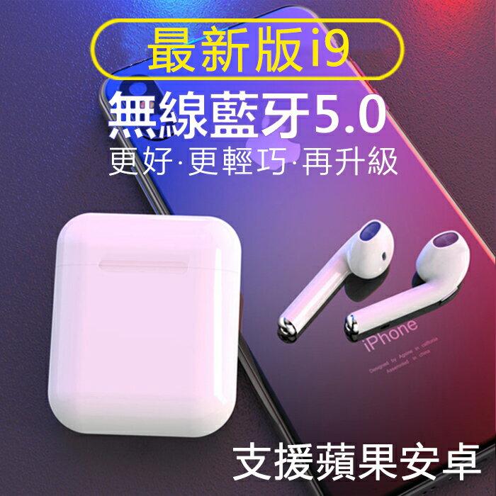 雙耳通話藍芽5.0 ! 最新款雙耳無線藍芽耳機 NCC國家認證 藍芽耳機 藍牙耳機 耳機 iphone 安卓皆通用 - DTAudio i9s