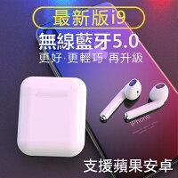 免運-藍芽5.0 雙耳無線藍芽耳機 NCC國家認證 藍芽耳機 藍牙耳機 耳機 - DTAudio i9s-DTAudio官方旗艦店-3C特惠商品