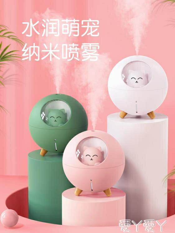 加濕器 萌寵加濕器小型辦公室桌面迷你貓咪可愛少女卡通夜燈宿舍學生空氣香 流行花園 交換禮物 送禮