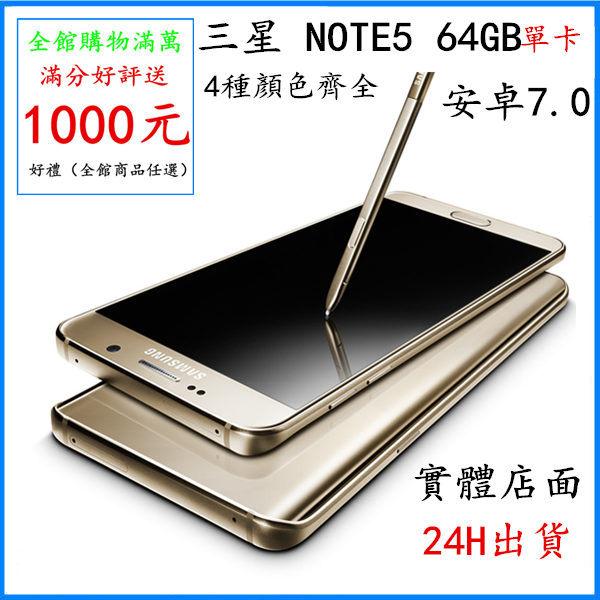 【保固1年 保固期內直接換新品】全新Samsung 送無線充+貼+套 GALAXY 單卡Note5 N920A 64G 5.7吋/4GB RAM 送千元好禮