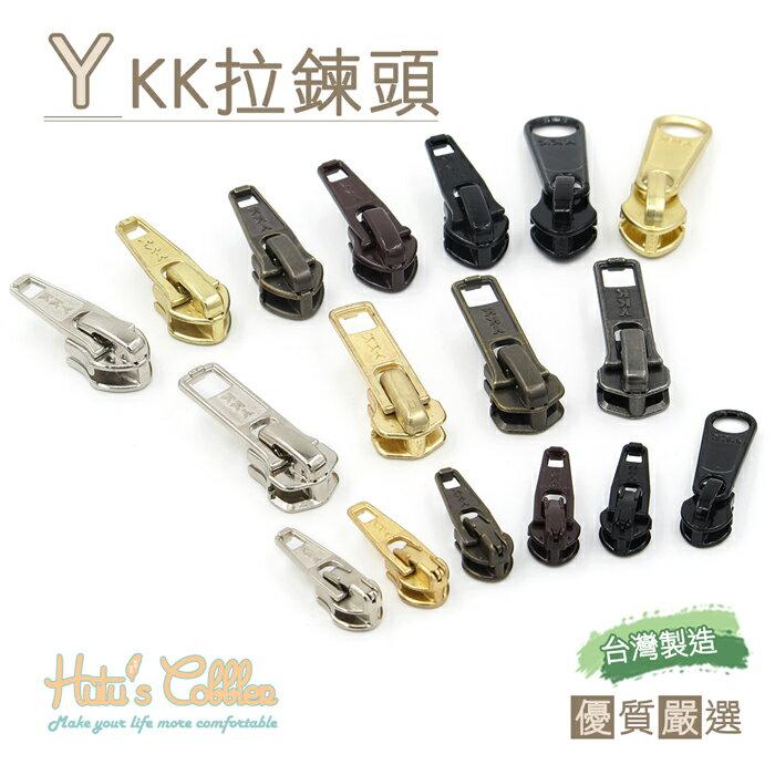 糊塗鞋匠 優質鞋材 N33 YKK拉鍊頭 1個 台灣製造 外套 包包 鞋子 皮夾 DIY 維修 修理 0