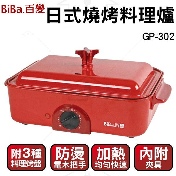 中秋專區BiBa百變多功能日式燒烤爐章魚燒電烤爐GP-302紅