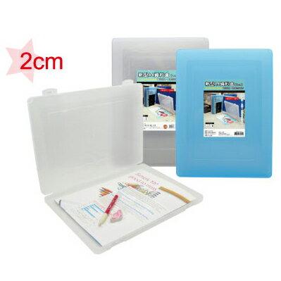 WIP CP3302 A4資料盒(2cm)