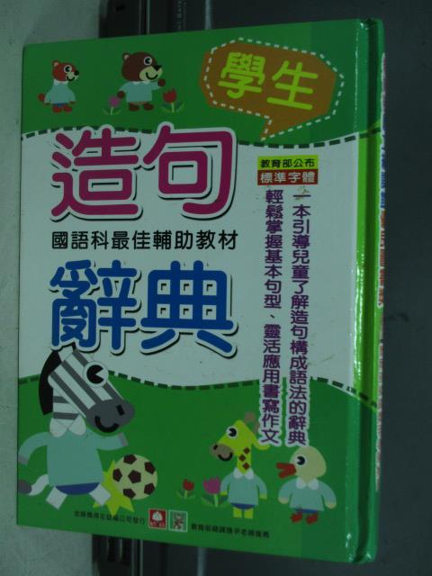 【書寶二手書T3/字典_JQE】學生造句辭典_鄭振耀_2005年_原價600