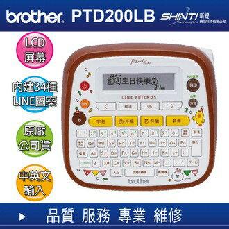【免運】 兄弟Brother原廠PT-D200LB LINE FRIENDS 標籤機/內附12mm LINE FRIENDS標籤帶