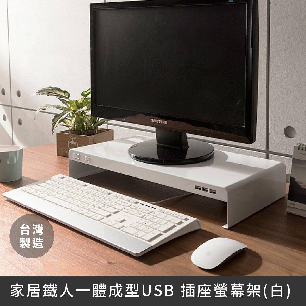 【myhome8居家無限】家居鐵人一體成型USB 插座螢幕架