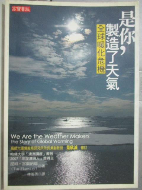 【書寶二手書T7/社會_JCO】是你製造了天氣: 全球暖化危機_林雨蒨, 提姆‧富蘭