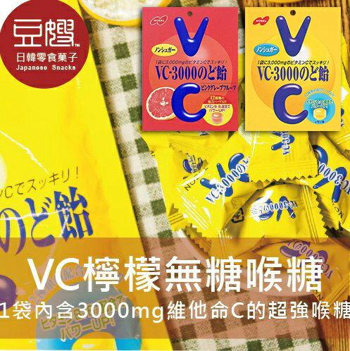 【豆嫂】日本零食 NOBEL VC-3000喉糖(檸檬/葡萄柚/青葡萄)