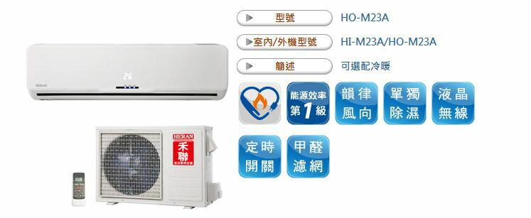 禾聯冷氣變頻系列 HI-M23A/HO-M23A 能源級數1級 2.3KW 標準安裝 20000