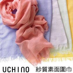 UCHINO 輕薄紗質圍巾 素面 防曬 透氣 披肩 吸汗速乾 柔軟舒適 日本內野