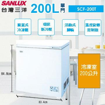 【三洋 SANLUX】200公升冷凍櫃(SCF-200T)