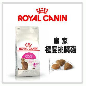 【力奇】Royal Canin 法國皇家 極度挑嘴貓 E35 4kg-1010元>可超取(A012E02)