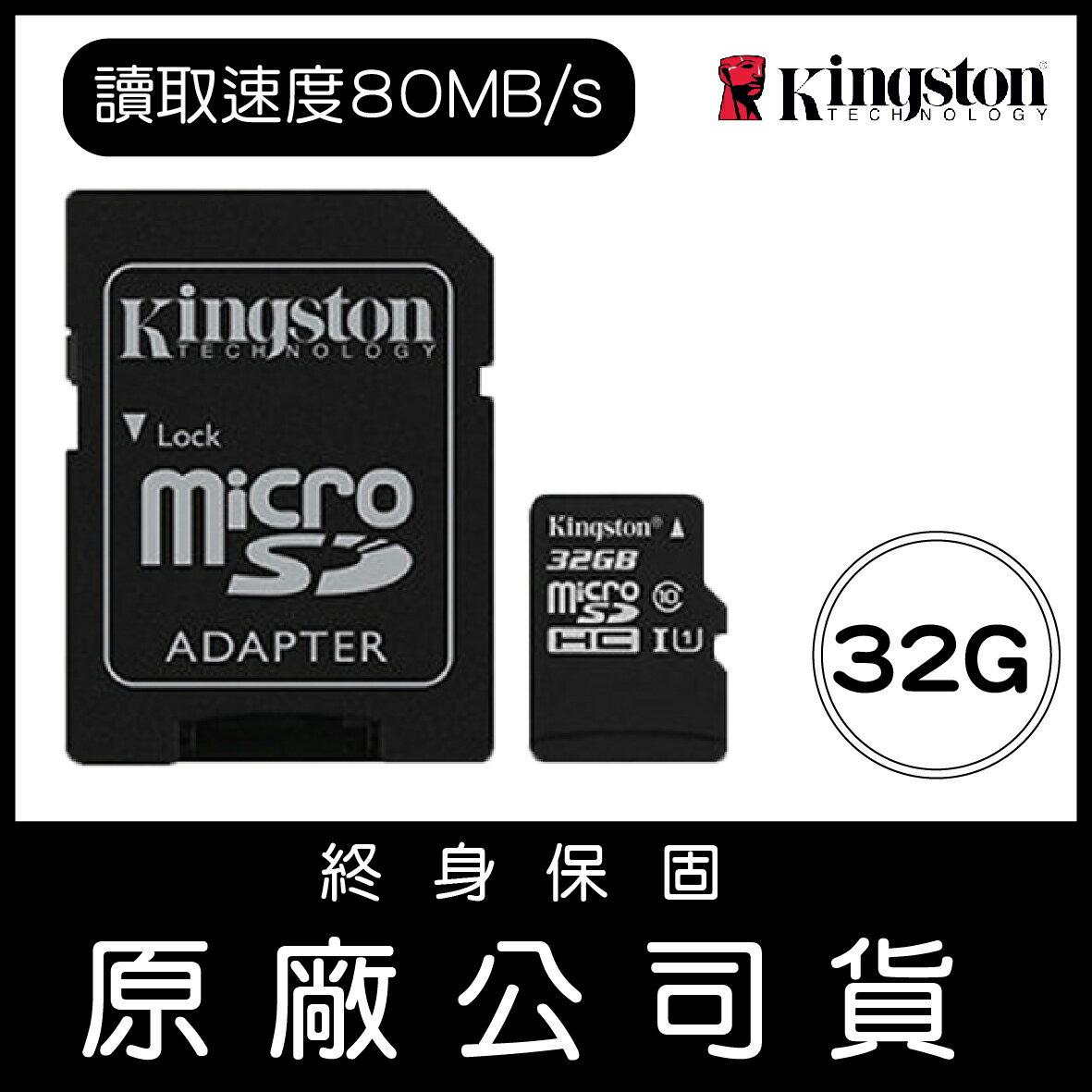 金士頓 Kingston 32G MicroSD HC U1 C10 附轉卡 原廠公司貨 終身保固 記憶卡 32GB