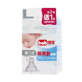 bab 培寶 超柔軟奶嘴 寬口L  2 1入~悅兒園婦幼 館~