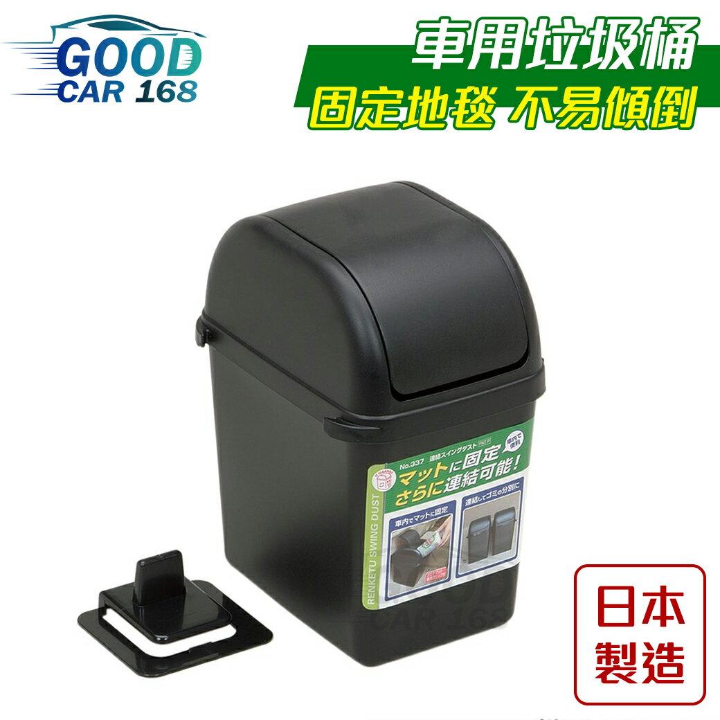 【YL】No.337 車用小垃圾桶-goodcar168